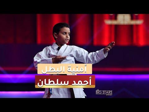البطل الصغير أحمد سلطان يطمح أن يصبح المرافق الشخصي لولي العهد الأمير محمد بن سلمان. إليكم التفاصيل
