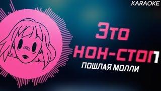 Download ПОШЛАЯ МОЛЛИ - НОН СТОП / КАРАОКЕ Mp3 and Videos