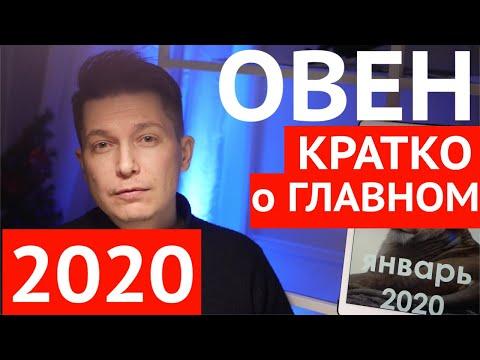 ОВЕН гороскоп 2020 Солдат станет генералом кратко гороскоп овен 2020 год металлической крысы Чудинов