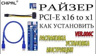 райзер PCI-E x16 to x1 USB 3.0. ver.006c Как подключить видеокарту через райзер Rizer 16x 1x
