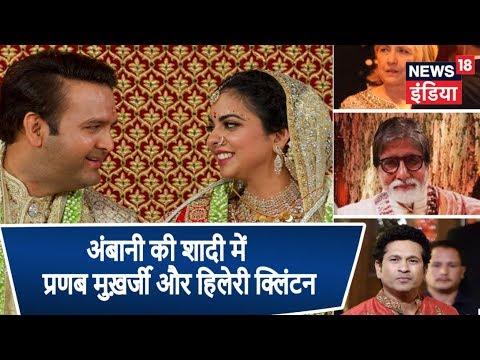 Isha Ambani की शादी के खास मेहमान बने Pranab Mukherjee और Hillary Clinton