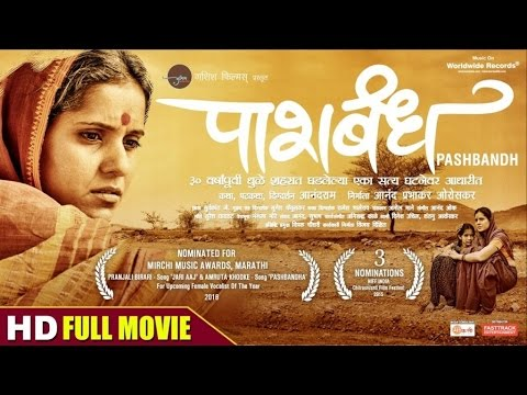 PASHBANDH - पाशबंध - Nandita Dhuri | Atul Mahajan | Kritika Tulaskar | FULL MOVIE HD