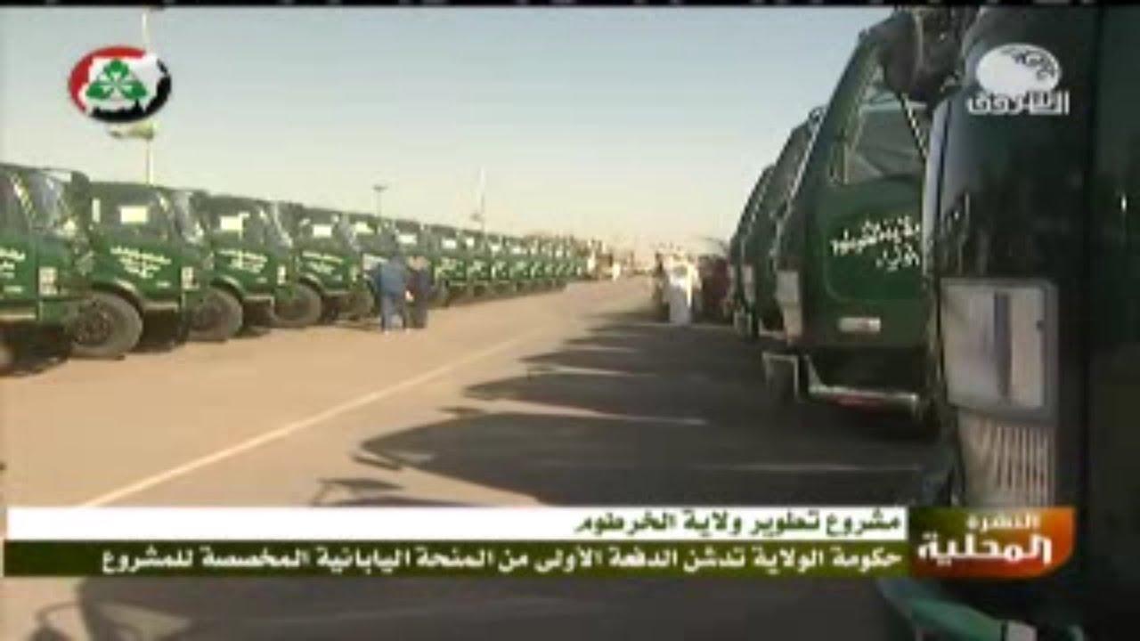 527effa10 لماذا سيعجز السودانيون عن إزالة (وساختهم)؟ - SudaneseOnline