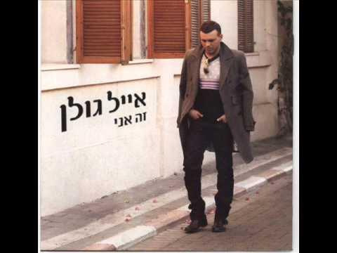 אייל גולן טוב בלב Eyal Golan