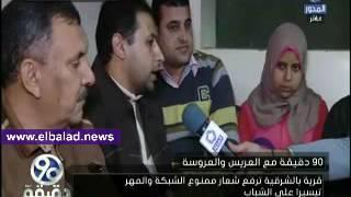 قرية بالشرقية ترفع شعار «ممنوع الشبكة والمهر».. فيديو