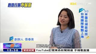 《海峽拚經濟》20201129全集@東森新聞 CH51