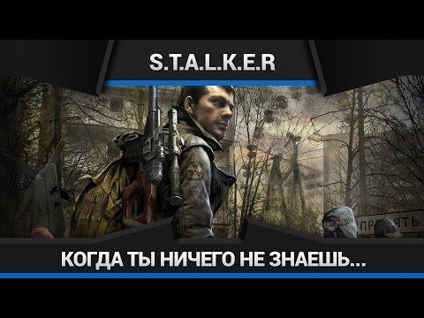 S.T.A.L.K.E.R Зов Припяти [Sigerous Mod 2.2] - Прохождение №1