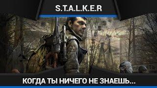 S.T.A.L.K.E.R Зов Припяти Sigerous Mod 2.2 - Прохождение 1