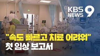 """신종코로나 첫 임상보고서 나왔다…""""빠르고 치명적"""" 이유는? / KBS뉴스(News)"""