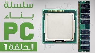 سلسلة بناء الـPC (حلقة 1) اختيار المعالج و الذاكرة العشوائية