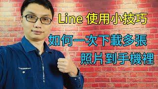 Line使用小技巧│一次下載儲存多張照片到手機裡│不用再一張一張下載啦!