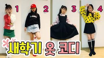 음이유니의 초등 새학기 패션! 여러분의 스타일은 어떤 옷인가요? 봄코디 인싸패션 │헬로음이유니