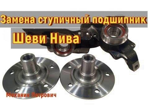 Замена СТУПИЧНЫЙ ПОДШИПНИК Chevrolet Niva  Авторемонт
