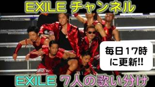 『EXILE EX-PRESS』2014.08.30より 2014年8月27日に、EXILE TRIBEとして...