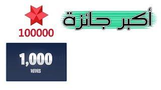Fortnite | $الفوز الـ1000 على تحدي 1000