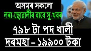 Latest Job in Assam India    Majagon Dockyard Shipbuilding Limited    Education For Assam