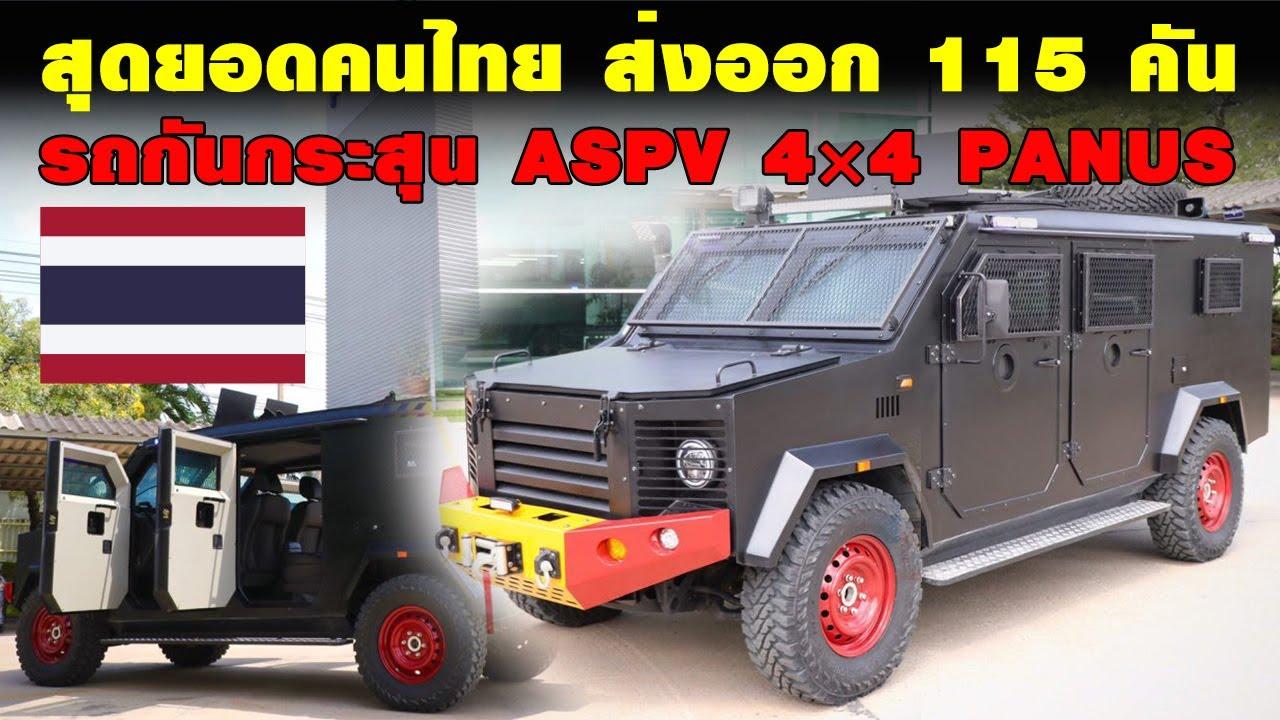 สุดยอด คนไทยส่งออก รถกันกระสุน ASPV 4×4 หรือ Leopard จำนวน 115 คัน