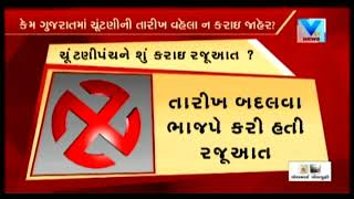 Gujarat Assembly  Election 2017 date be announced on after Diwali | Vtv News