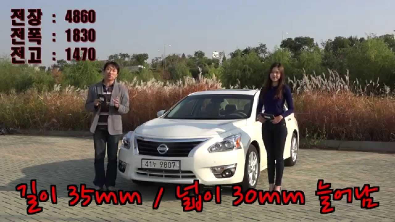 [Carlab/카랩] 2015 Nissan Altima 2015 신형 닛산알티마 시승기
