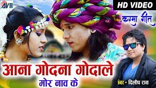 दिलीप राय Dilip ray | Cg Karma Geet | Aana Godana Godale Mor Nav Ke | Chhattisgarhi Song | AVMGANA