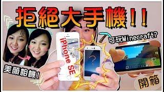 【魚乾】開箱超迷你iPhone!手機就是要小小的才好用啊!