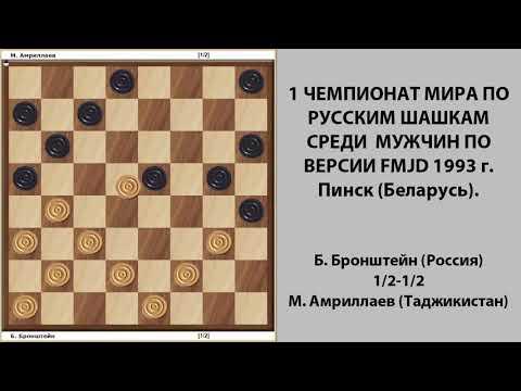 Б. Бронштейн - М. Амриллаев