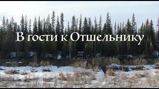 В гости к Отшельнику (10 серия ) ( 30 лет одиночества )