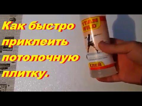 Как клеить потолочную плитку. Клей титан. Жизнь в деревне. Living in Russia.
