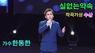 실없는약속/가수한동한 (가사)(작곡가상 수상) 제34회…