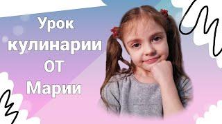 Урок КУЛИНАРИИ/первое видео/🤫🤫🤫
