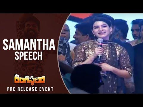 Actress Samantha Speech @ Rangasthalam Pre Release Event