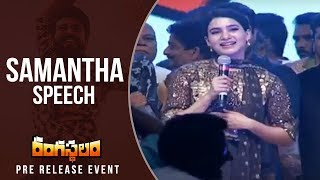 Actress Samantha Speech @ Rangasthalam Pre Release Event