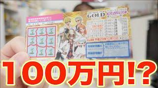 【宝くじ】 ワンピーススクラッチ250枚削って100万円を狙う!!