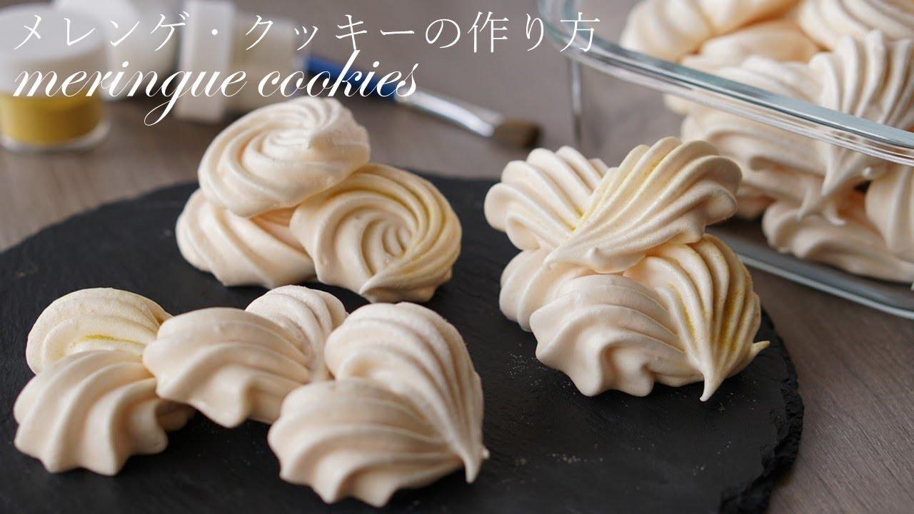 メレンゲ クッキー の 作り方