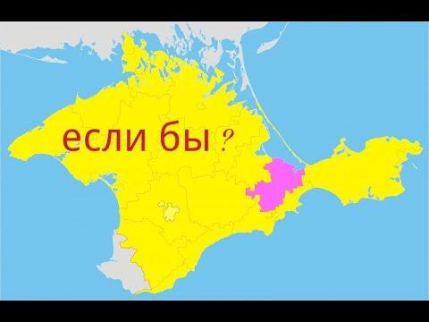 Крым Если бы осталась Украина ?