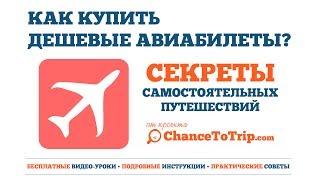 1. Как купить дешевые авиабилеты? Подробный разбор всех сайтов [ChanceToTrip.com](, 2014-02-12T00:27:36.000Z)