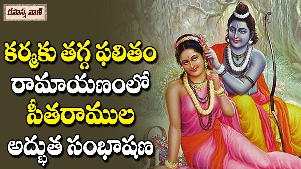 కర్మకు తగ్గ ఫలితం.. రామాయణంలో సీతారాముల అద్భుత సంభాషణ || Unknown Facts Telugu || Rahasyavaani