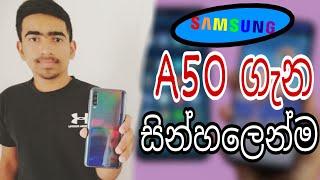 Samsung Galaxy A50 Review in sinhala