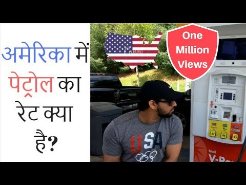 Petrol(Gasoline) Price in America | Indian Vlogger