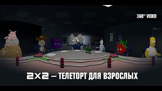 2x2 — телеторт для взрослых VR 360...