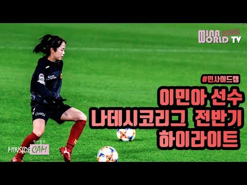 이민아(Lee Mina) 나데시코리그 전반기 하이라이트