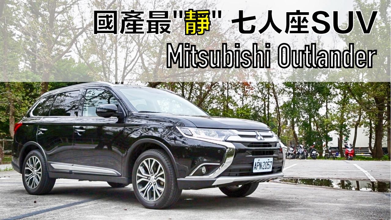 【Andy老爹試駕】國產最「靜」 七人座SUV Mitsubishi Outlander - YouTube