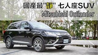 """國產最""""靜"""" 七人座SUV Mitsubishi Outlander"""