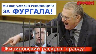 Жириновский разносит за ФУРГАЛА! Не заплатил дань Москве?!