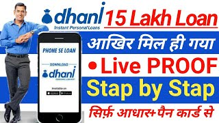 Indiabulls dhani -15 lakh Loan Live Proof , Complete Process Stap by Stap , 2 मिनट में लोन