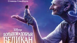 «Большой и добрый великан» — фильм в СИНЕМА ПАРК