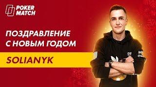 Solianyk поздравляет вас с наступающим Новым годом!