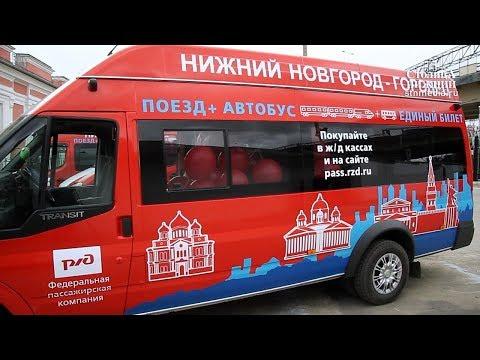 Мультимодальные маршруты «поезд + автобус» в Нижнем Новгороде