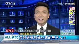 20190728中天新聞 中美貿戰再啟! 央視新聞砲轟美「怨婦」心態