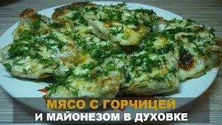 Нежное мясо с горчицей и майонезом в духовке. Простой рецепт